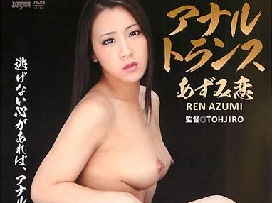 『あずみ恋』美人AV女優がアナルで何度もイキまくり!拘束・3P・フェラしてからエッチ本番!